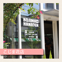 こじま花店